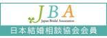 一般社団法人JBA(日本結婚相談協会)