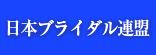 BIU 日本ブライダル連盟